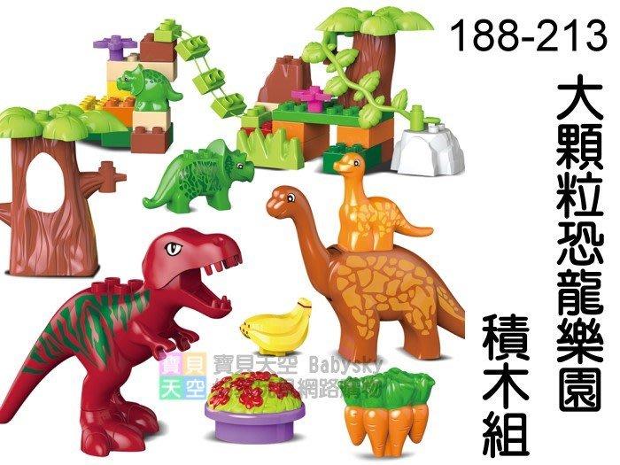 ◎寶貝天空◎【188-213 大顆粒恐龍樂園積木組】40PCS,拼裝組合,可與LEGO樂高德寶得寶積木組合玩