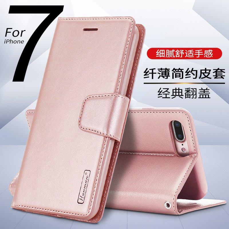 發仔 ~ iphone8/8/i8/i8 plus i7 i7Plus 翻蓋手機保護套 支架手機皮套 G1005