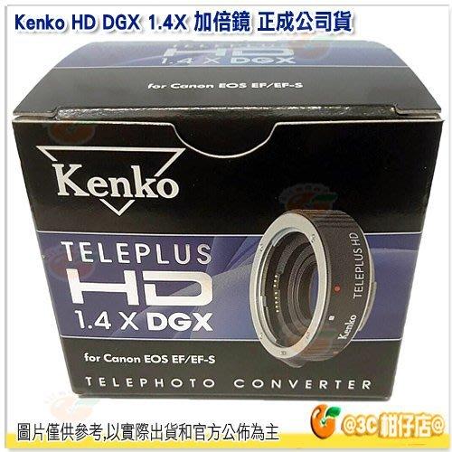 @3C 柑仔店@ Kenko TELEPLUS HD DGX 1.4X 加倍鏡 for Canon 正成公司貨 增距鏡