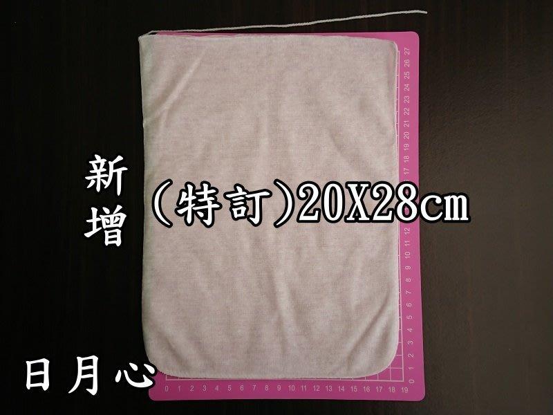 【日月心】棉布袋(特訂),20X28cm,10入,台灣製造,SGS檢驗合格,滷包袋,藥膳袋,中藥袋