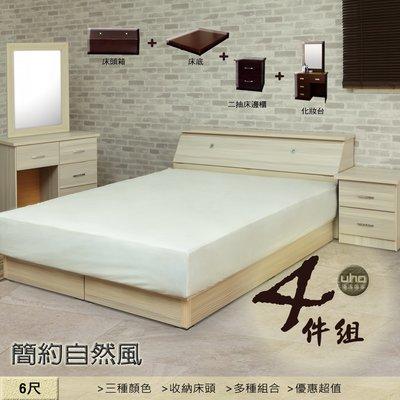 床組【UHO】自然風6尺雙人加大四件組 (床頭箱+簡易床底+二抽床邊櫃+化妝台)免運費