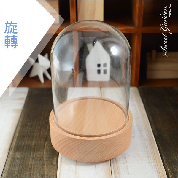 Sweet Garden, 10.5cm 欅木+玻璃罩旋轉音樂盒底座 DIY永生花 陶紙藝設計  木製中心旋轉音樂台