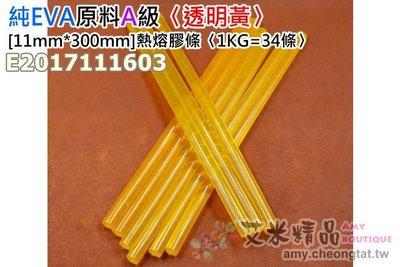 【艾米精品】純EVA原料A級[11mm*300mm]熱熔膠條〈透明黃、1KG=34條〉高粘型熱熔膠棒|熱熔膠槍 熱熔槍