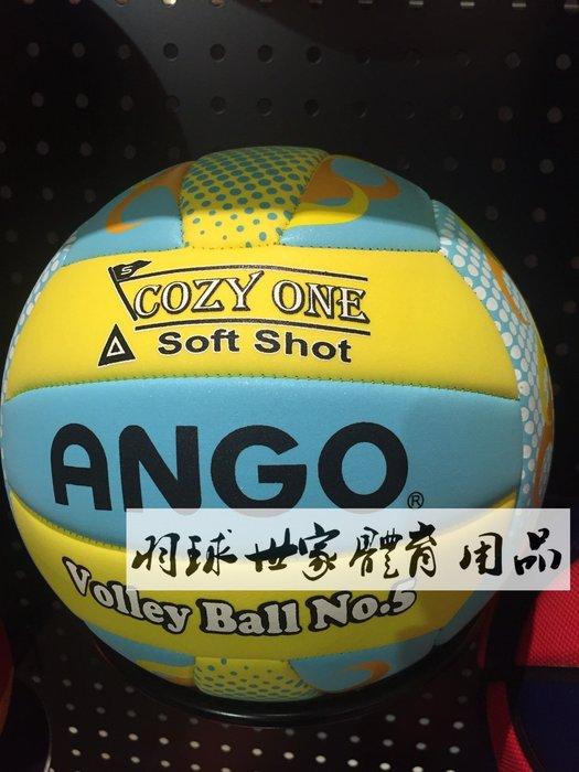 ◇ 羽球世家◇【排球】ANGO 火焰沙灘排球 車縫排球COZY 促銷特價480 五號 專業排球