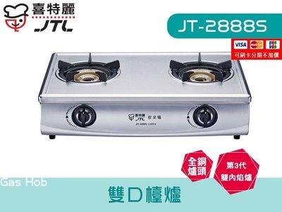 JT-2888S 雙口檯爐 內焰式 全銅爐頭 正三環 除油煙機 烘碗機 瓦斯爐 廚具 櫻花 喜特麗 檯面 系統廚具 JV
