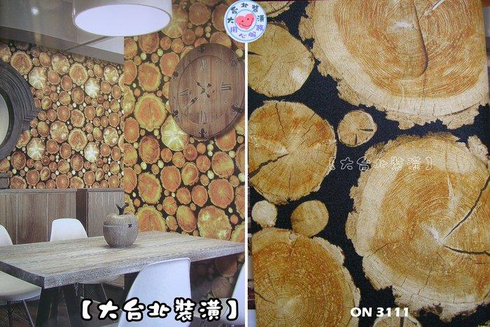 【大台北裝潢】ON國產現貨壁紙* 仿建材 自然樹幹剖面(2色) 每支850元