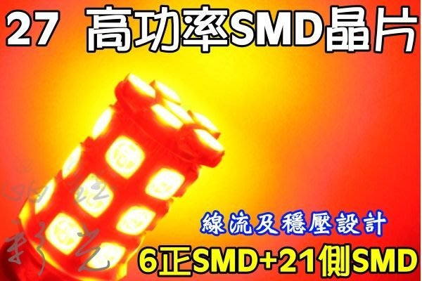 彩光LED燈泡--1156 1157 高亮度27SMD 方向燈 尾燈 倒車燈 煞車燈 原價720特價400