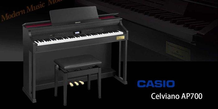 【現代樂器】贈超值好禮!CASIO 卡西歐 Celviano AP-700 豪華型 88鍵 電鋼琴 數位鋼琴