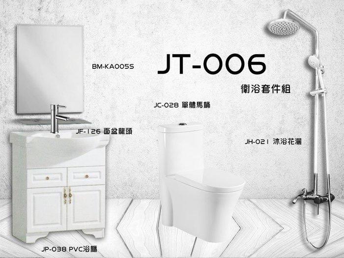 【安心整合】JT-006 面盆浴櫃 單體馬桶 龍頭 淋浴花灑 鏡子 另有多款套件組 超值優惠