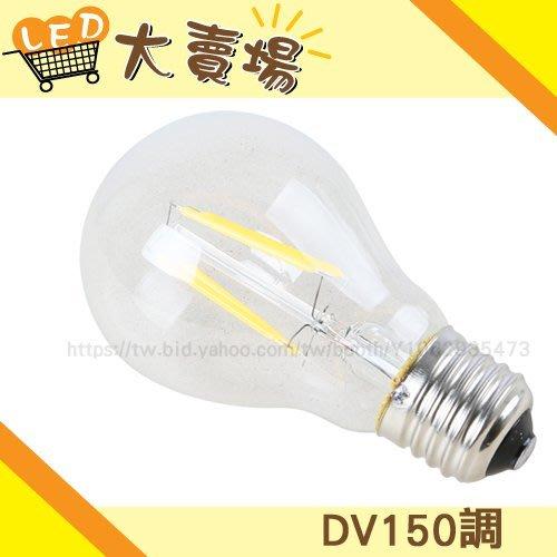 N【LED 大賣場】(DV150)   LED仿鎢絲燈泡 類鎢絲燈泡 取代傳統鹵素 4W E27燈頭 檯燈