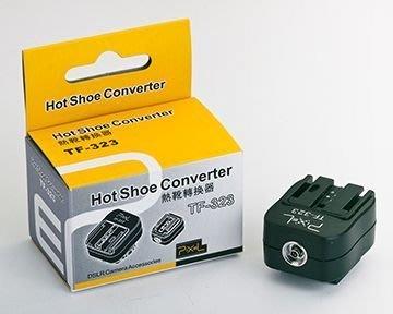 呈現攝影-品色-TF-323 熱靴轉換器 新力SONY轉新力SONY SONY全可用 還有TF-324 TF-325有貨