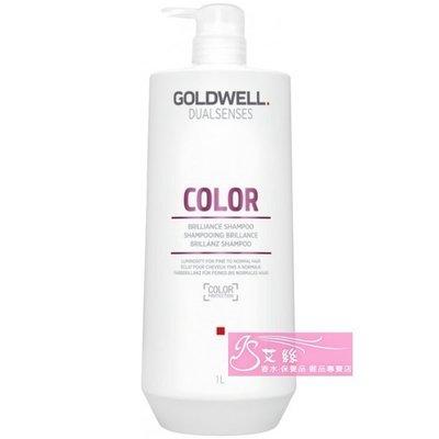 【IS艾絲】洗髮精】GOLDWELL ゴールドウェル 歌薇 光感洗髮精 1000ML