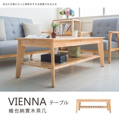*鐵架小舖*維也納 實木大茶几 北歐簡約設計 台灣製造