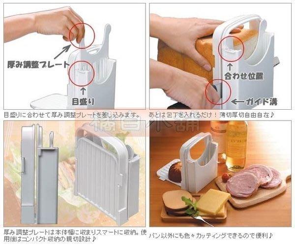 【橘白小舖】日本進口正版SKATER 土司切片器 吐司切片器 切吐司器-標準型(日本製) 可調厚薄 切麵包