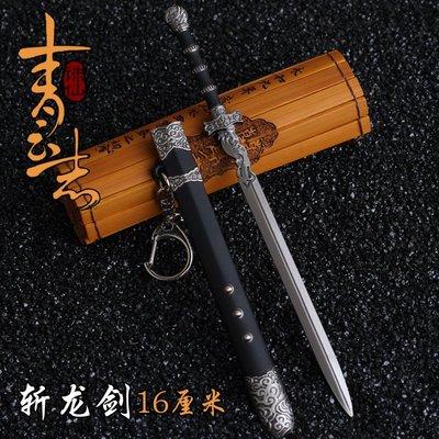 青雲志 斬龍劍 槍色 (贈送刀劍架)