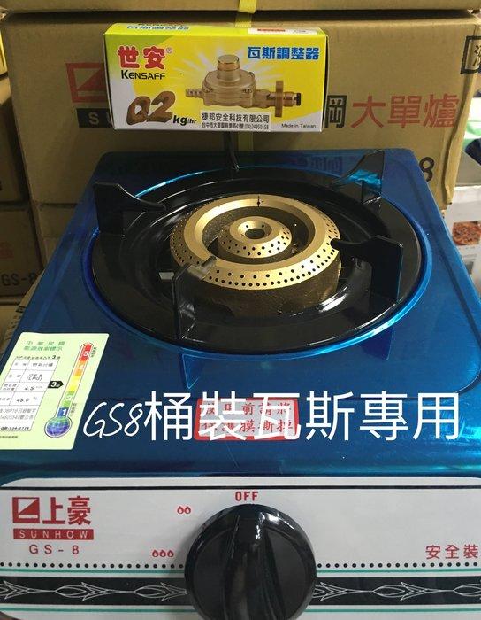 贈調整器上豪  GS-8 / GS8 瓦斯爐不鏽鋼安全單口爐台灣製造 同KG-8 / KG-260