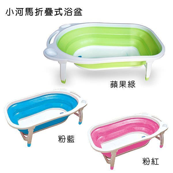 AJ Hippo小河馬時尚折疊式嬰幼浴盆