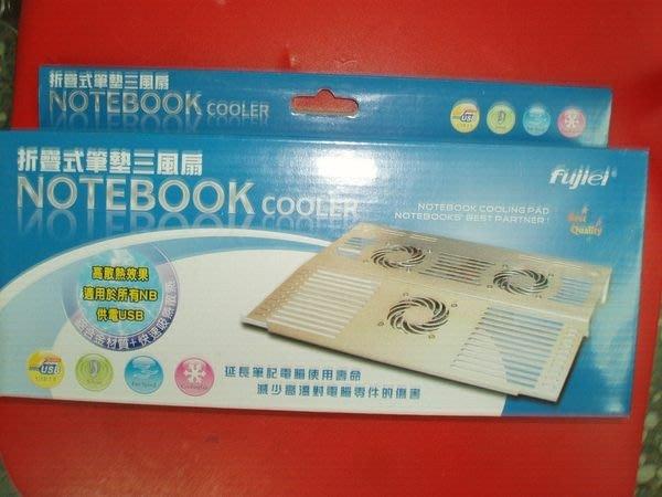 ~淡水無國界~ 散熱墊 鋁製 三個 8公分風扇 可摺疊 筆電散熱底座 NB Noteboo