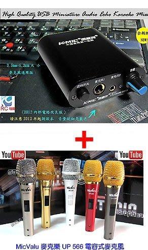 RC語音第4號星光套餐 之2:星光霸王迴音機+電容麥克風 UP566證保秘密武器送166種音效軟體