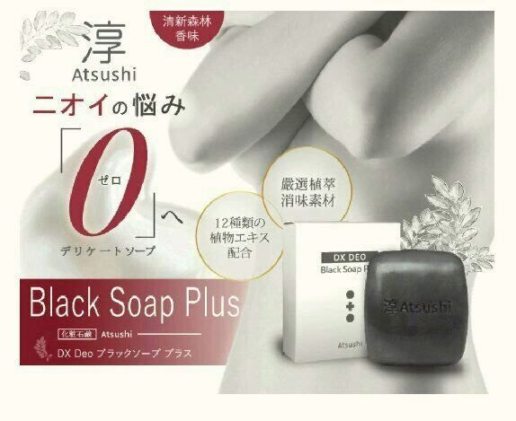 【日本原裝】升級銀黑版 輕肌皂 atsushi 淳 香皂 黑職柿輕肌皂 日本香皂 除臭香皂 輕肌皂DX