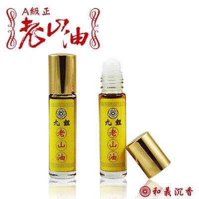 A級正老山油【和義沉香】《編號Z2》精選老山油  輕輕擦拭香味持久甘甜入鼻 特價$800/8cc