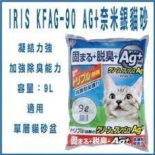 **貓狗大王**(兩包一運費)日本IRIS抗菌銀離子Ag+貓砂凝結砂貓砂KFAG-90(9L約8KG))貓砂/礦砂
