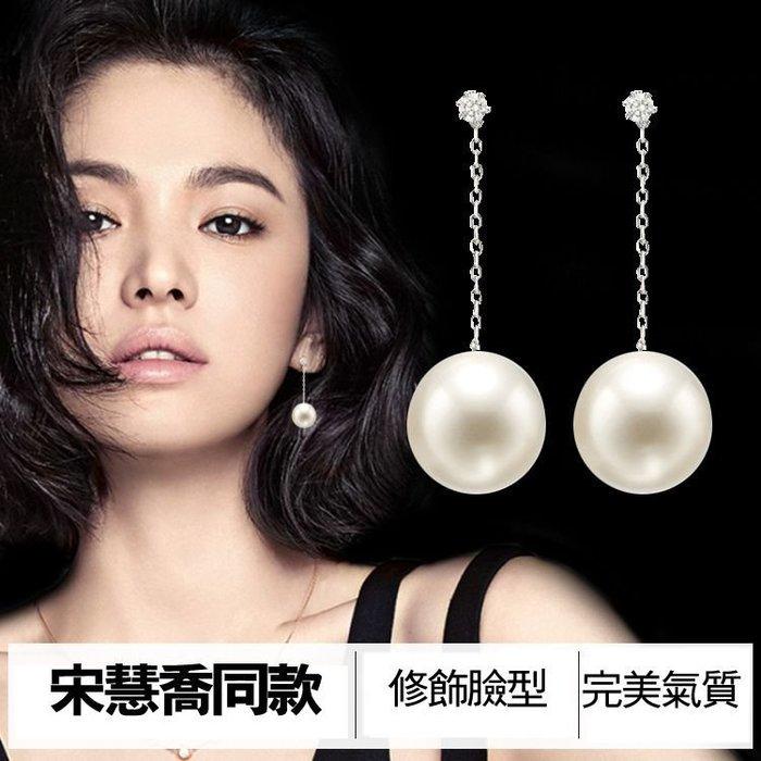 宋慧喬同款 S925純銀耳飾珍珠耳環 流蘇耳釘女 耳線鑽石