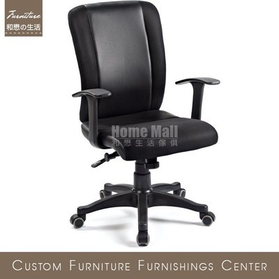 HOME MALL~黑網辦公椅(3066B) $1700~(自取價)7S