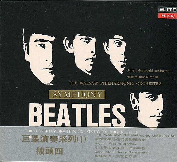 【塵封音樂盒】華沙愛樂管弦樂團 The Warsaw Philharmonic Orchestra - 披頭四 Symphony Beatles