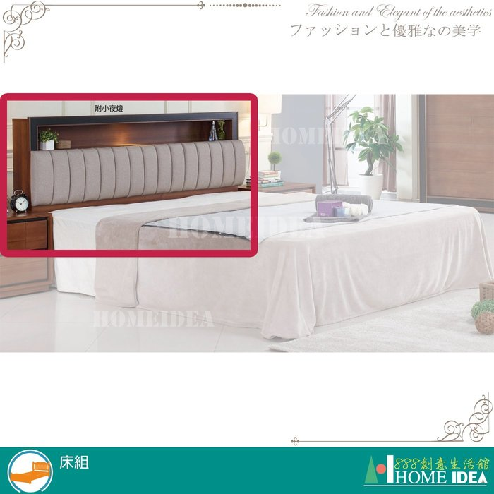 『888創意生活館』202-029-2杰羅姆5尺淺胡桃雙人床頭片$8,000元(01床組床頭床片單人床雙人床)新北家具