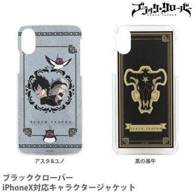 尼德斯Nydus 日本正版 黑色五葉草 硬殼 側邊透明 保護殼 手機殼 iPhone X