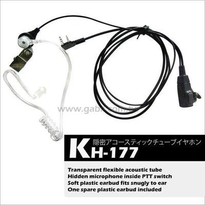 【中區無線電 對講機】空氣導管耳機麥克風 PSR-VU15K PT-3069 PT-3069A AT-3069 AT-3068 NB-3058 等