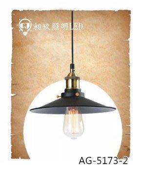 【昶玖照明LED】工業風Loft 吊燈 LED 居家客廳書房 餐廳吧檯 復古北歐 設計師款 金屬 AG-5173-2