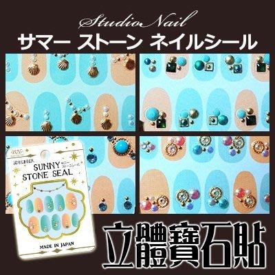 【散步東京】日本製 ☆ 現貨│ BN 3D寶石美甲貼 美甲貼鑽 有背膠 綠松石珍珠 可超取/刷卡/自取