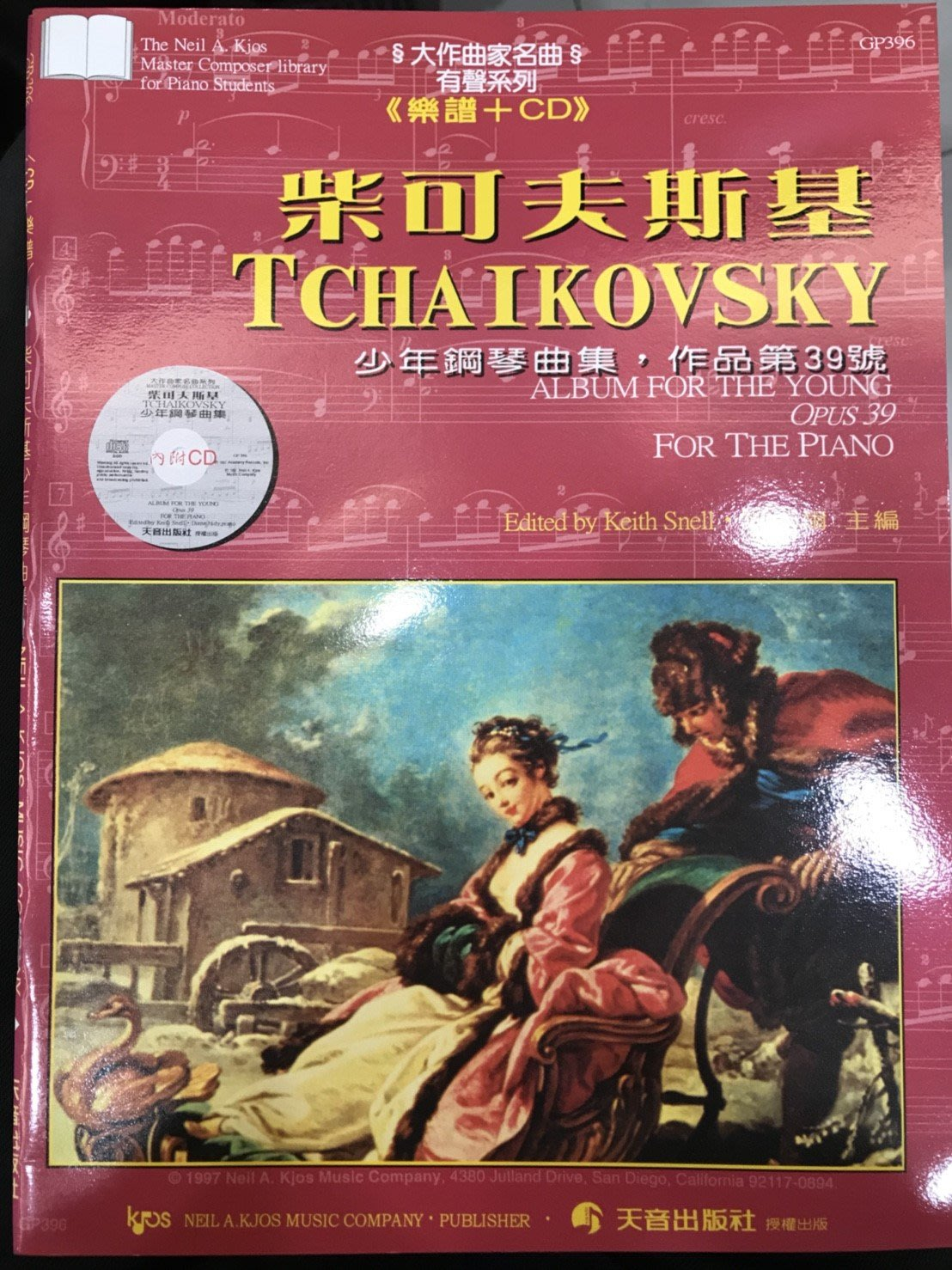 三一樂器 柴可夫斯基 少年鋼琴曲集 作品第39號