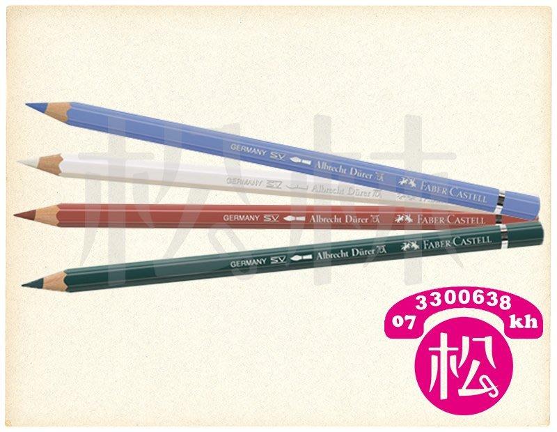 【美術社直營Y】FABER 藝術家級水彩色鉛筆 單支 共120色