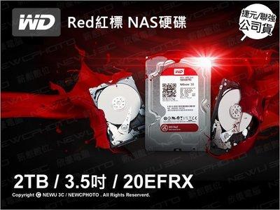 【薪創光華】WD Red 紅標 2T 2TB 20EFRX 3.5吋 NAS專用硬碟 聯強/捷元公司貨 含稅