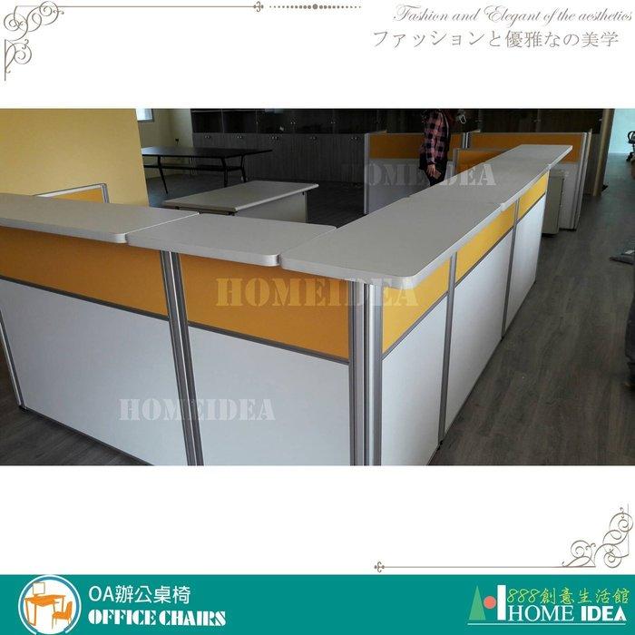 『888創意生活館』176-001-277屏風隔間高隔間活動櫃規劃$1元(23OA辦公桌辦公椅書桌l型會議桌)屏東家具