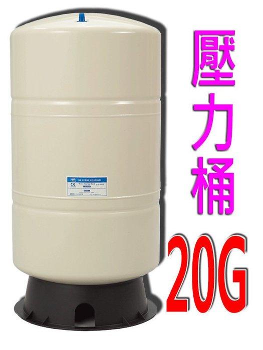 ≡大心淨水≡20G儲水壓力桶 鋼桶 RO機用 ~NSF 淨水器 逆滲透