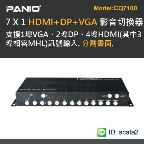 7進1出HDMI/VGA訊號切換畫面分割器 切換器《✤PANIO國瑭資訊》預購CQ7100