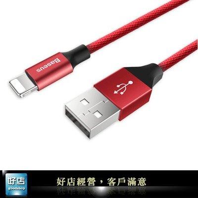 【好店】全新 手机 线材 红 1.8米 Iphone 支援IOS7.IOS8 iphone7 充电线 传输线