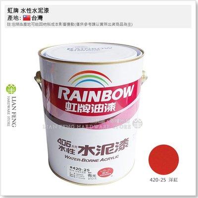 【工具屋】*含稅* 虹牌 水性水泥漆 420-25 洋紅 #25 加侖裝 有光型 內牆 室內 水泥內外壁 面漆 台灣