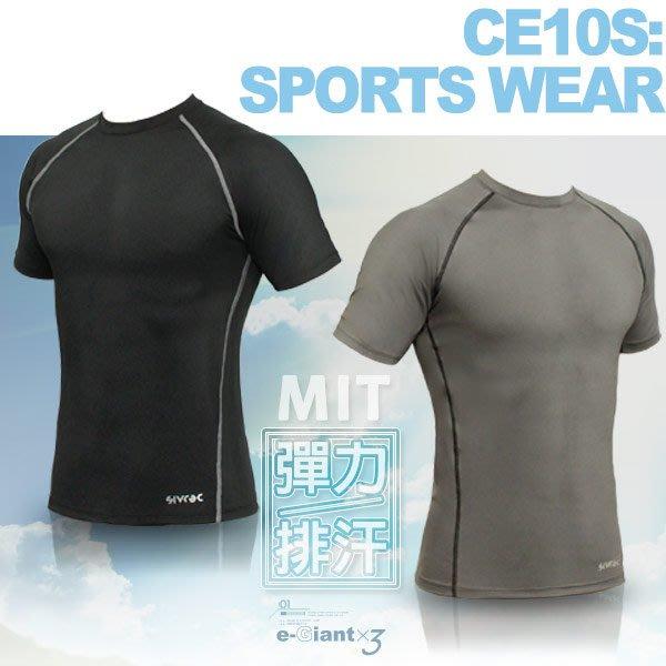《衣匠x3》☆MIT台灣製  超彈力 抗UV  吸濕排汗 合身版運動短T﹝CE10S﹞
