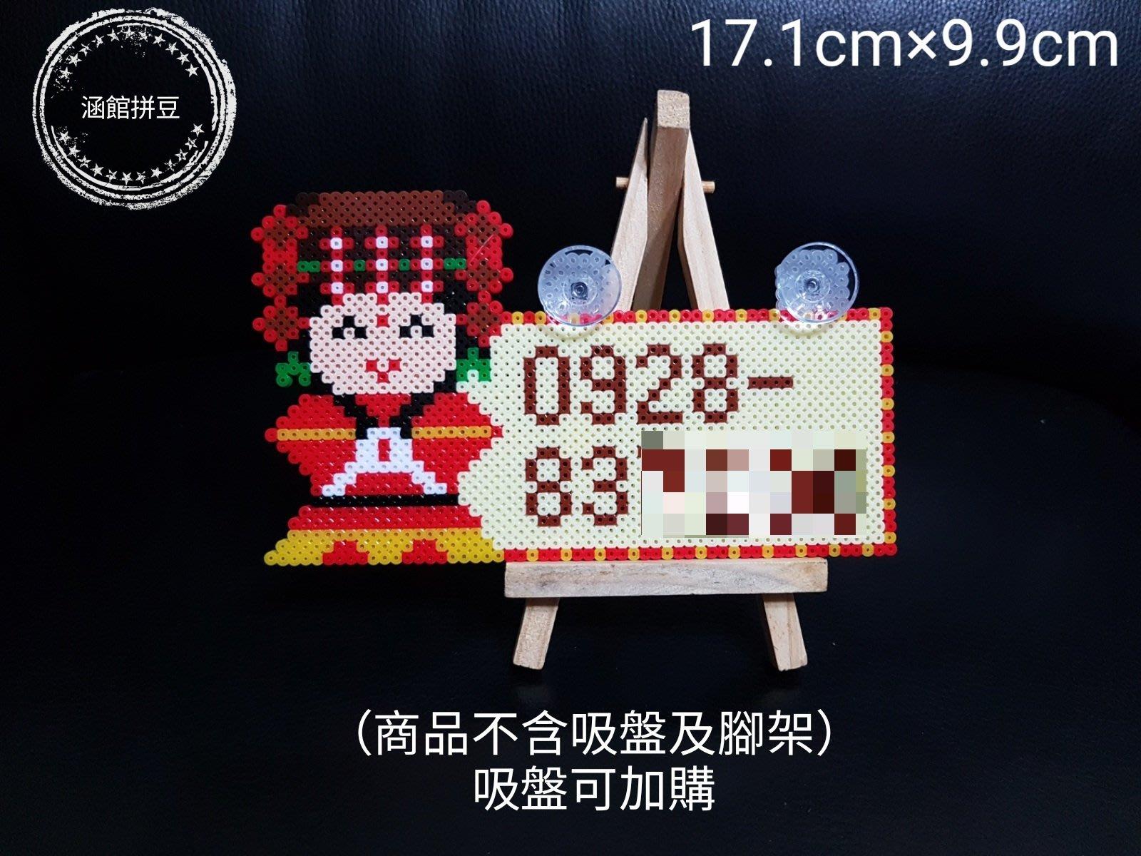 【涵館】手工拼豆(3mm)-神明來保祐『媽祖』造型 - 臨時停車、暫停一下-車用電話告示牌