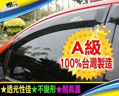 【車墊王】100%台灣製造『A級晴雨窗 透光性佳 耐高溫』ALTIS‧COLT‧WISH‧LANCER‧YARIS‧SWIFT
