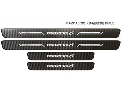 NEW MAZDA6 2代/3代 馬自達6 門檻迎賓踏板 冷光踏板 類卡夢外門檻 烤漆位置飾板