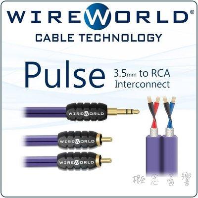 概念音響 WIREWORLD Pulse 3.5mm對RCA 聲音訊號線1.5M(全新盒裝線)
