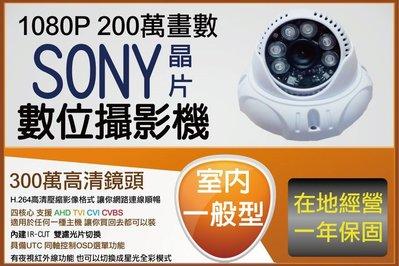 AHD 半球型 SONY 323晶片 1080P 紅外線攝影機 300萬鏡頭 支援切換 CVI TVI 類比 CVBS