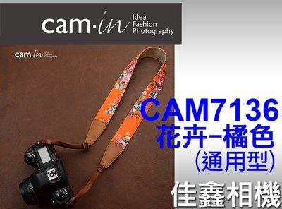 @佳鑫相機@(全新品)CAM-in CAM7136 相機背帶 肩帶(花卉-橘)通用型 Canon/Nikon/NEX適用