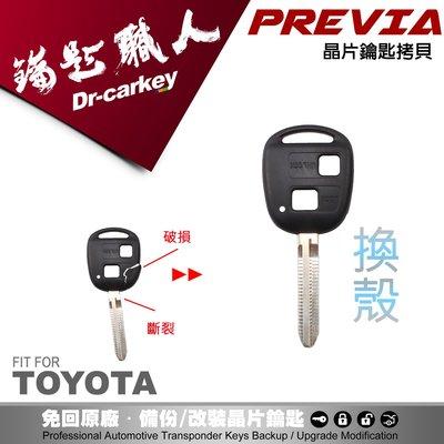 【汽車鑰匙職人】TOYOTA PREVIA 豐田休旅車晶片鑰匙斷裂 損壞修護鑰外殼